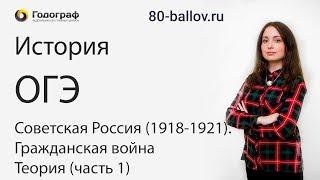 История ОГЭ 2019. Советская Россия (1918-1921). Гражданская война. Теория (часть 1)