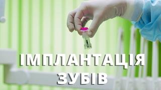видео Стоматологічна клініка Львів