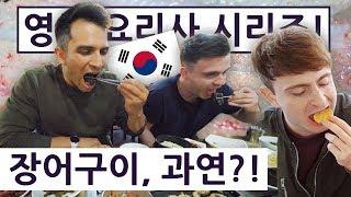 장어구이도 처음으로 만나본 영국요리사?! + 롯데월드! 영국 요리사 한국 음식 투어 2탄 8편!!