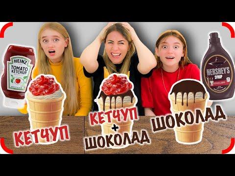 КЕТЧУП или ШОКОЛАД - Челлендж