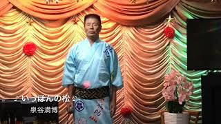 千昌夫 『いっぽんの松』 作詞:喜多條忠 作曲:船村徹 波がさらった 七...