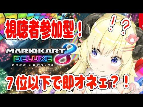 【マリオカート8DX】地獄のレースが、今、始まる..........!!!【角巻わため/ホロライブ4期生】