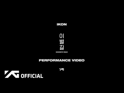 iKON - '이별길(GOODBYE ROAD)' PERFORMANCE VIDEO