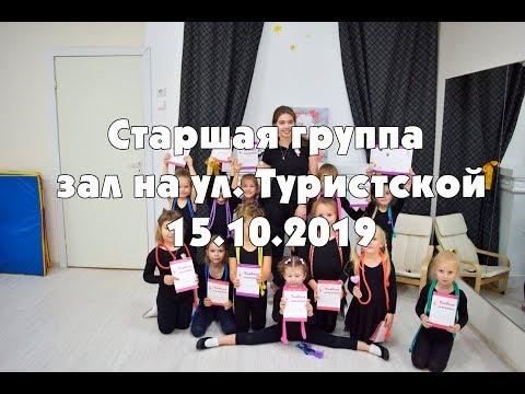 Художественная гимнастика для девочек в Приморском  районе СПБ