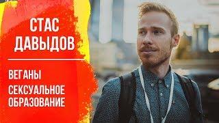 Стас Давыдов: Мопеды | Веганы | Сексуальное образование