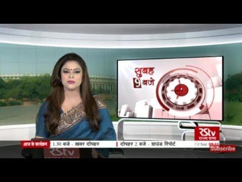 Hindi News Bulletin | हिंदी समाचार बुलेटिन – September 12, 2019 (9 am)