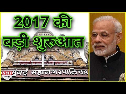 BMC में BJP की बड़ी जीत को MODI ने बताया 2017 की बड़ी शुरुआत