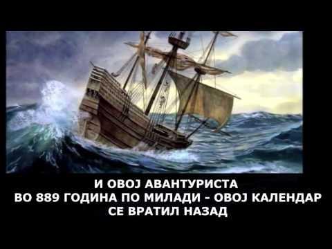 """9  ЕПИЗОДА """"100 ВЕЛИЧЕНСТВЕНИ ОД ÐœÐ£Ð¡Ð›Ð˜ÐœÐ Ð Ð¡ÐšÐ˜Ð 1 العظماء المائة 9 ترجمة مقدونية"""