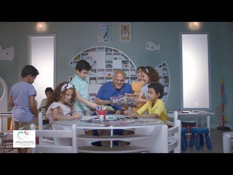 مؤسسة مجدي يعقوب | قلبي ومفتاحه دول مِلك إيديك - إعلان مؤسسة مجدي يعقوب للقلب - رمضان 2018 | MYF