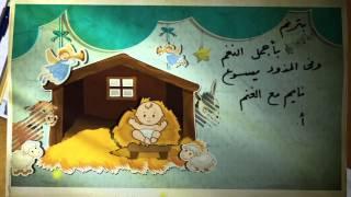 ترنیمة النجم في السما - الحیاة الأفضل أطفال | El Negm Fel Sama - Better LIfe Atfal