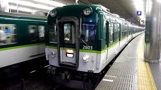 京阪電鉄 2600系 先頭車2803編成 京橋駅