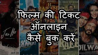 How to Book Movie Tickets Online | फिल्म की टिकट ऑनलाइन कैसे बुक करें | In Hindi