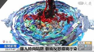 2018/09/26 大愛新聞 - 大愛行 - 在松山文創!第6屆台北設計城市展 -田野間再新設計工作室