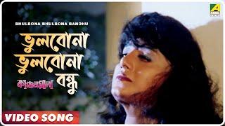 Bhulbona Bhulbona Bandhu | Kanchanmala | Bengali Movie Song | Sabina Yasmin, Andrew Kishor