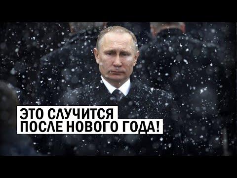 СРОЧНО - Путин устал - Россия ждёт ОТСТАВКИ! Новости, политика - Видео онлайн