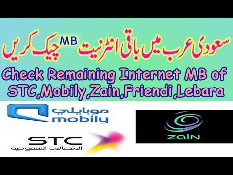 How to Check Remaining Internet Data MB of Mobily STC Zain in Saudi Arabia
