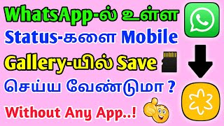 How To Download Status In WhatsApp | Tamil | ஒரு நொடியில் Download செய்யலாம் !