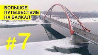 Новосибирск. Планы изменились