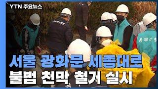 """광화문 세종대로 불법 천막 철거...""""코로나19 확산 …"""