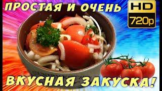Простая и вкусная закуска из помидор. @Вкусняшка Рецепты