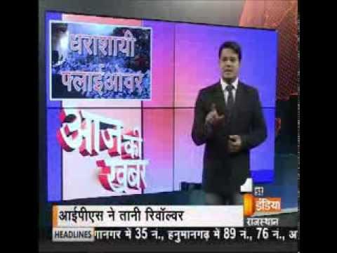 Aaj Ki Khabar- Gangapur City FlyOver
