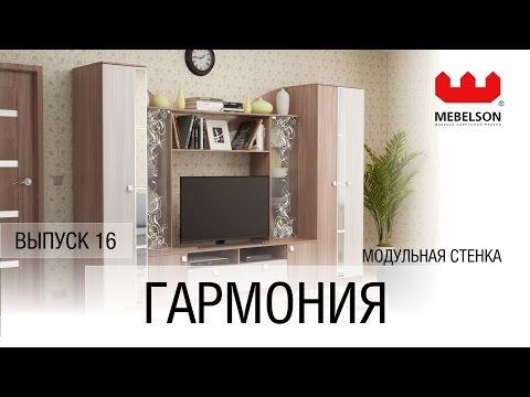 """Выпуск 16. Модульная стенка """"Гармония"""""""