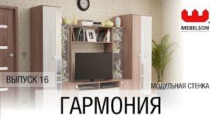 видео Гостиная Мелисса - 7, модерн