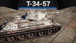 Т-34-57 ОСТОРОЖНОСТЬ РУЛИТ в War Thunder