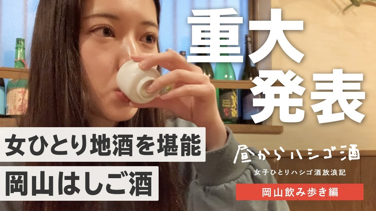 【冒頭りな・れな2人から重大発表あるよ】初岡山はしご酒でりなが語る。地酒とご当地グルメで充実の昼飲み