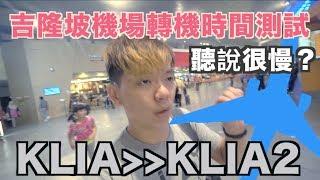 《飛行體驗EP7》吉隆坡機場轉機測試時間|How to transfer from KLIA to KLIA2 in KUALA LUNPUR Airport【我是老爸 I'm Daddy】