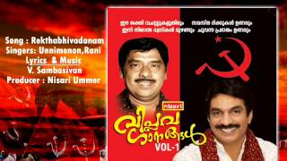 Rekthabhivadanam - VIPLAVA SONGS  Vol  1