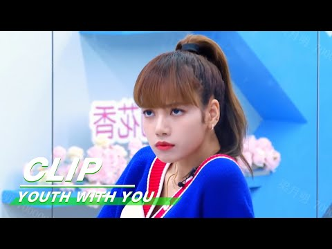 LISA becomes a tough mentor  |  LISA化身魔鬼导师 | YouthWithYou 青春有你2| iQIYI