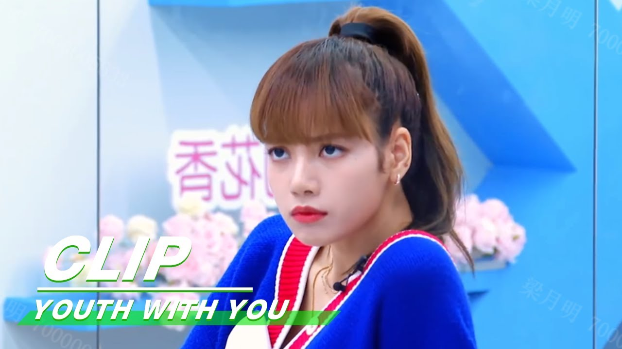 Download Clip: LISA becomes a tough mentor LISA化身魔鬼导师 | YouthWithYou | 青春有你2| iQIYI