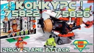 lego Angry Birds 75822 Review  КОНКУРС 75826 ЗАМОК СВИНОК ЗАВЕРШЁН