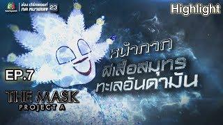 หน้ากากผีเสื้อสมุทรทะเลอันดามัน | EP.7 | THE MASK PROJECT A