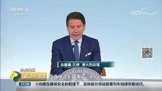 [国际财经报道]热点扫描 意大利总理面临不信任动议 执政联盟关系破裂| CCTV财经
