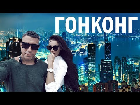 Гонконг (4K, Full HD Video )  Анти- Орёл и решка