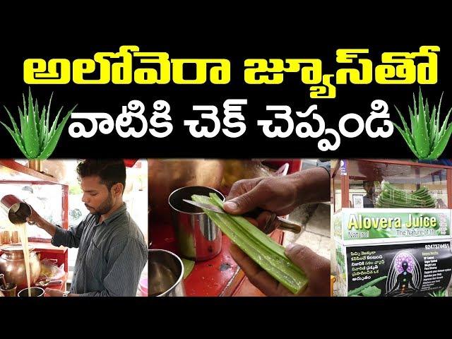 Healthy Juice | Aloe Vera Juice Making | 100% Pure | ఇక్కడ అలోవెరా జ్యూస్ ఎంత ఫేమసో తెలుసా.?