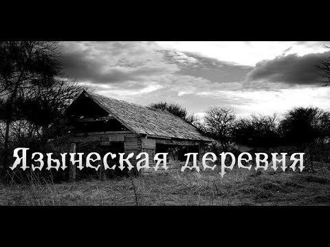Страшная история про язычников. Как проходят языческие обряды. Как живут люди в языческой деревне.