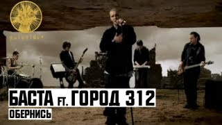 Download Баста ft. Город 312 - Обернись Mp3 and Videos