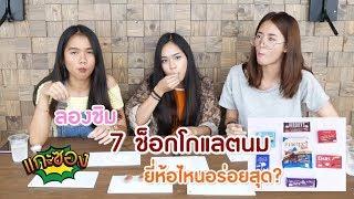 ลองชิม 7 ช็อกโกแลตนม ยี่ห้อไหนอร่อยสุด? : แกะซอง 4