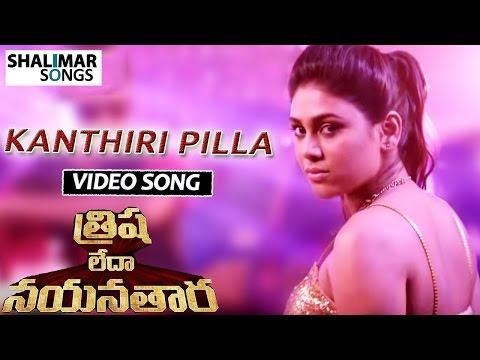 Trisha Leda Nayanthara Movie || Kanthiri Pilla Video Song || G V Prakash Kumar || Shalimar Songs
