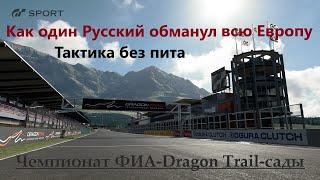Gran Turismo Sport /как Русский обманул всю европу