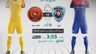 مباشر القناة الرياضية السعودية | أبها VS القادسية (الجولة الـ15)