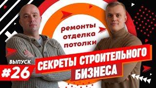 Что такое строительный бизнес в России. Бизнес по ремонту и отделке квартир. Секреты успеха 0+