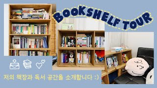 (eng) NEW 책장 투어  저의 책장과 독서 공간을…