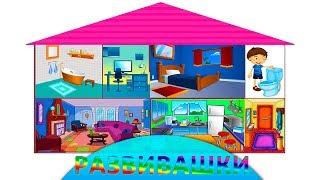 Английский для детей Мой дом Учим Названия Комнат / My House Rooms
