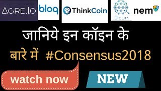 Coins to Watch For Upcoming Week - May 2018 (Hindi / Urdu )