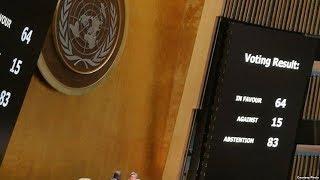 Հակառուսական բանաձև ՄԱԿ-ում. Հայաստանը դեմ քվեարկեց, Ադրբեջանը՝ կողմ