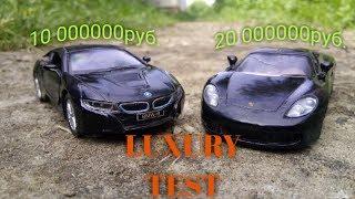 Luxury TEST Drive   Тест-Драйв Porsche Carrera GT и BMW I8   Kinsmart 1:38